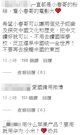 被洗版罵爆大半年!陳小春「失控飆粗口」:馬上走再見