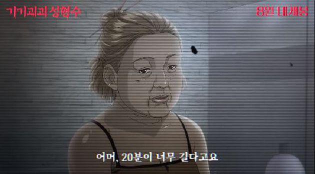 影/把臉融掉重新捏!韓驚悚漫畫《整容液》回來了 電影版預告曝光