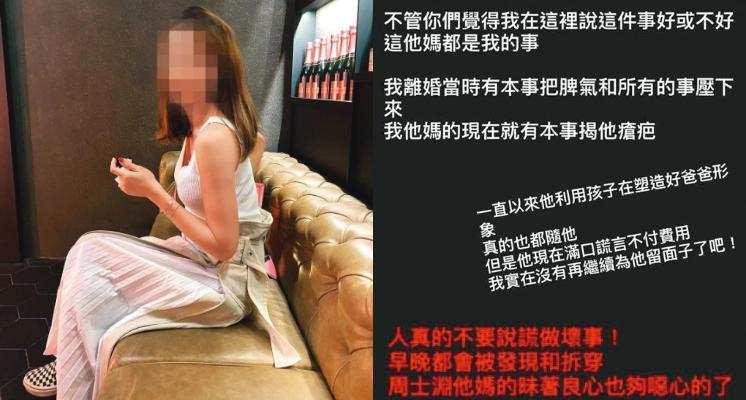 SBL球星周士淵偷吃成性 前妻瘋狂爆料「荒淫史」 怒喊:竟然睡學童媽!