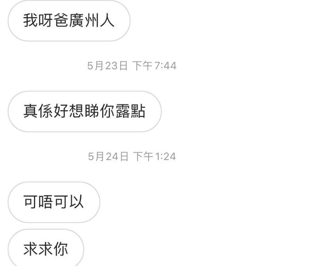 暴走約男粉「開房SM調教」!香港正妹「長期被騷擾」崩潰:希望下次不是訣別