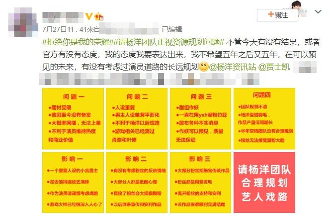 第3次演遊戲大神?楊洋爆新戲「合作迪麗熱巴」 粉絲掀論戰:別再演了!