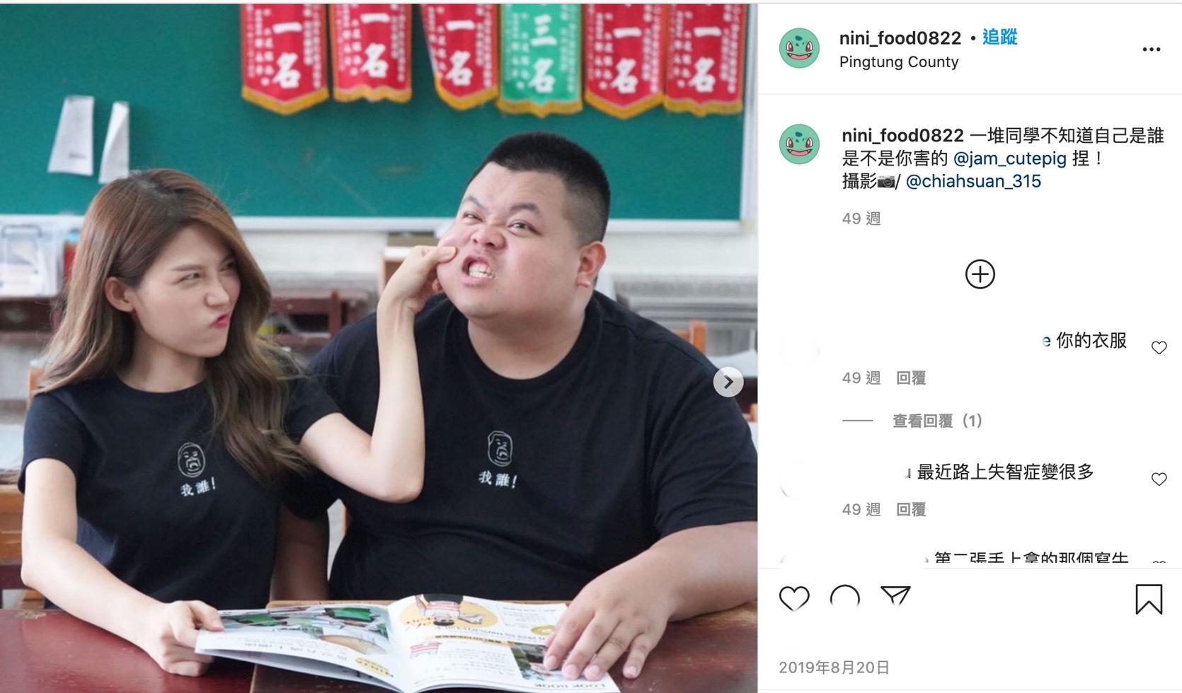 《狠愛演》停更遭網罵爆「女友讓三人失和」 胡椒霸氣發文護愛