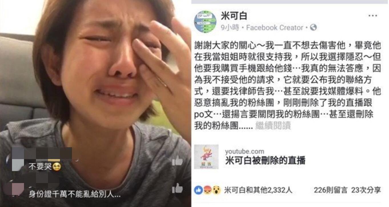 遭粉絲威脅「毀了妳!」揚言將公開個資  米可白爆哭開直播求救