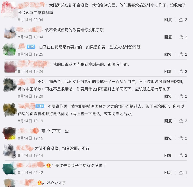 「河北確診患者」就在附近趴趴走  劉樂妍無懼:得新冠肺炎就回台灣治!