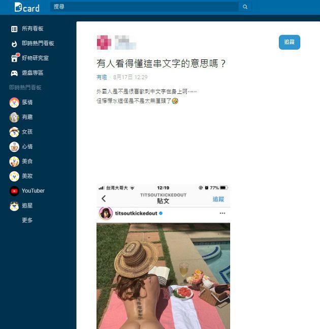 中文直接刺脊椎!網「Dcard問卦」神人秒回:是檸檬水女優