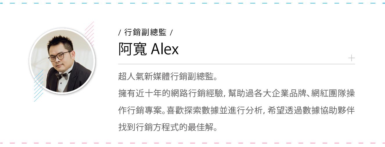 超人氣新媒體行銷副總監 阿寬Alex